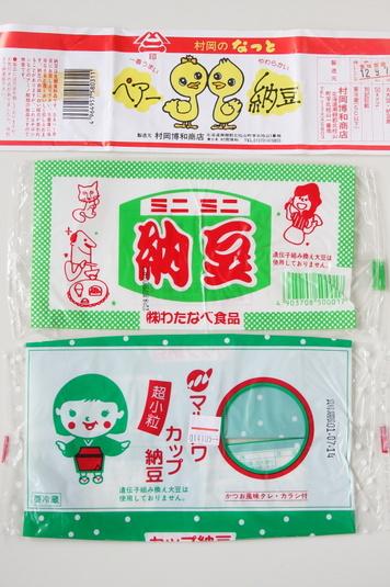 キュートな納豆コレクション
